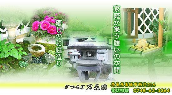 かつらぎ万葉園トップページ